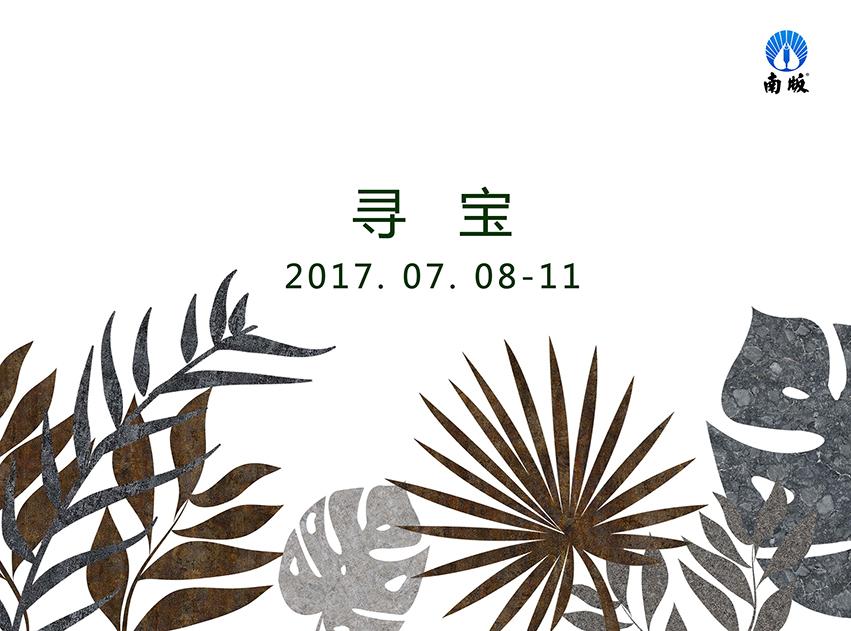 """017.07.08-11南版约定您"""""""