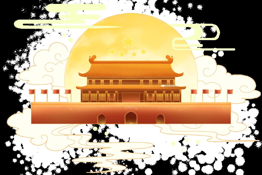 中秋,国庆