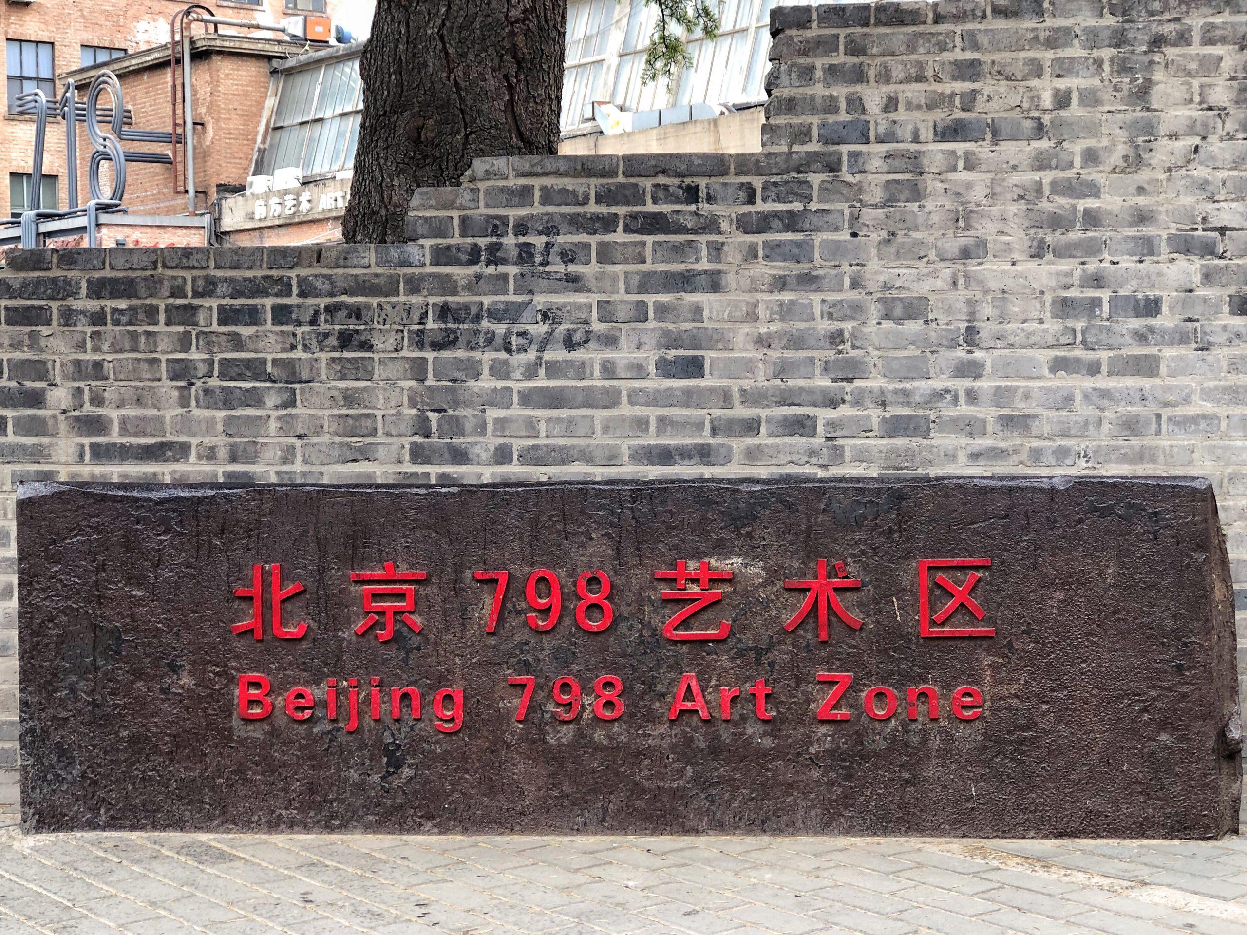 南方设计团队受邀参加北京画廊周活动
